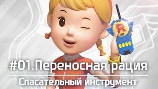 Робокар Поли - Спасательный инструмент - Переносная рация (1 серия)