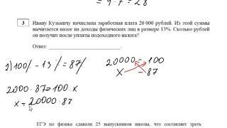 Разбор демонстрационного варианта ЕГЭ базового уровня математики 2020