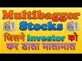 Crorepati Stocks | Multibagger Stocks | जिसने Investor को मालामाल कर डाला