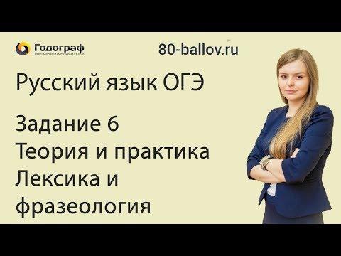 Русский язык ОГЭ 2019. Задание 6. Теория и практика. Лексика и фразеология