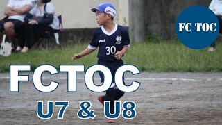 【FC TOC U7 & U8】1年生から6年生までコンセプトを変えずに、ゴールキーパーからビルドアップ!!