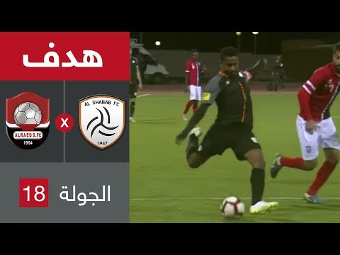 هدف الشباب الأول ضد الرائد (بوديسكو) في الجولة 18 دوري كاس الامير محمد بن سلمان للمحترفين thumbnail