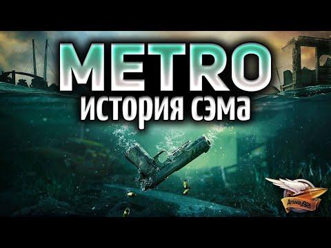 METRO EXODUS - SAM'S STORY - История Сэма - Полное прохождение - Часть 1