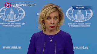 Лавров и Захарова про кампанию по дискредитации России