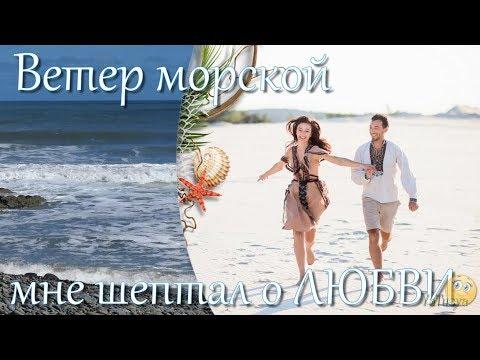 Ветер морской мне шептал о любви - Проект ProShow Producer