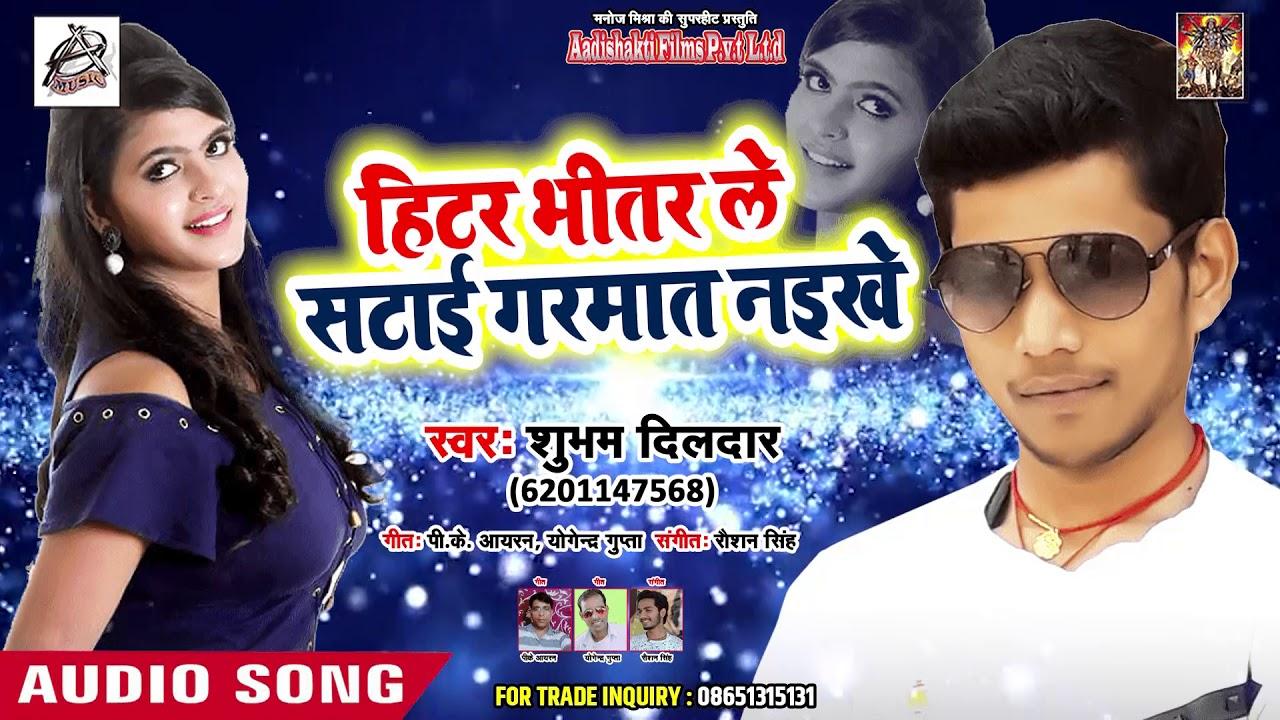 Hit Dj Song 2019 - हिटर भीतर सटाई गरमात नइखे - Shubham Dildar