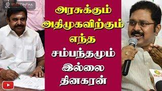 ADMK has nothing to do with government, says TTV Dinakaran - 2DAYCINEMA.COM