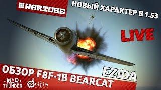 Обзор F8F-1B Bearcat - 'Новый характер в 1.53' | War Thunder