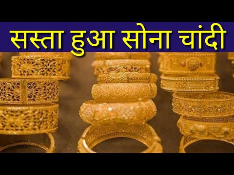 22 November 2018: Aaj Sone Or Chandi Ka Bhav | Today's Gold Silver Price India, आज सोने चांदी का भाव