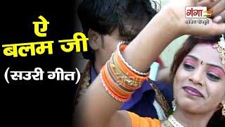 Bhojpuri Hit Songs   देहिया गडबइल   Dhobiya Geet  