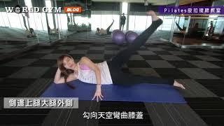 Pilates皮拉提斯教室【雕塑美化整條腿,就靠這幾招!】
