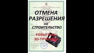 отмена разрешения на строительство  розыгрыш 3д принтера