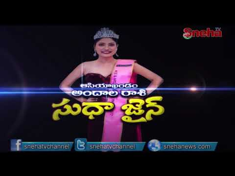 Chit Chat with Sudha Jain, Miss Asia-Pacific Runner Up | Sneha TV Telugu