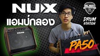 🎛️รีวิว ตู้แอมป์ NUX PA50  5in1 (แอมป์กลองไฟฟ้า แอมป์เบส แอมป์คีย์บอร์ด  แอมป์กีตาร์) | Beammusic