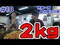 【飯テロ】セブ島の超巨大チーズタッカルビを食す!!