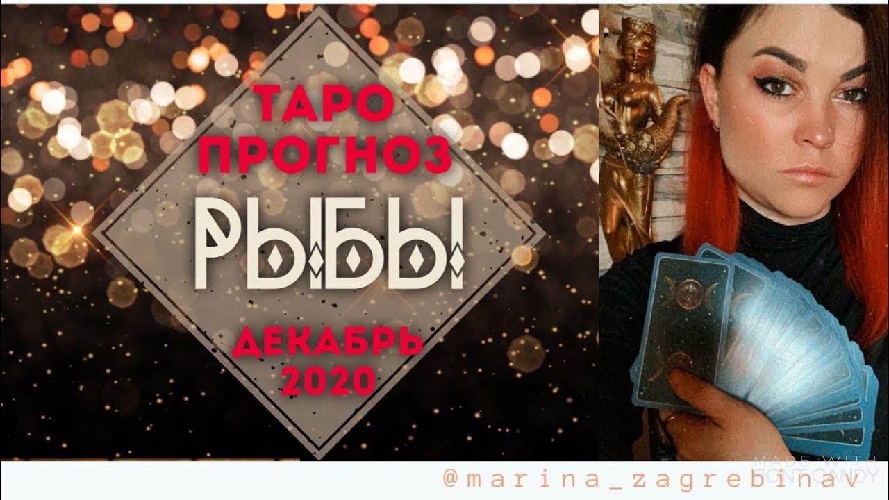 Рыбы ♓️ РАСКЛАД НА ТАРО ДЕКАБРЬ 2020/ DECEMBER/ ТАРО ПРОГНОЗ ГОРОСКОП от Марины Загребиной