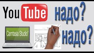 ЮТУБните к Успеху | Как заработать на YouTube