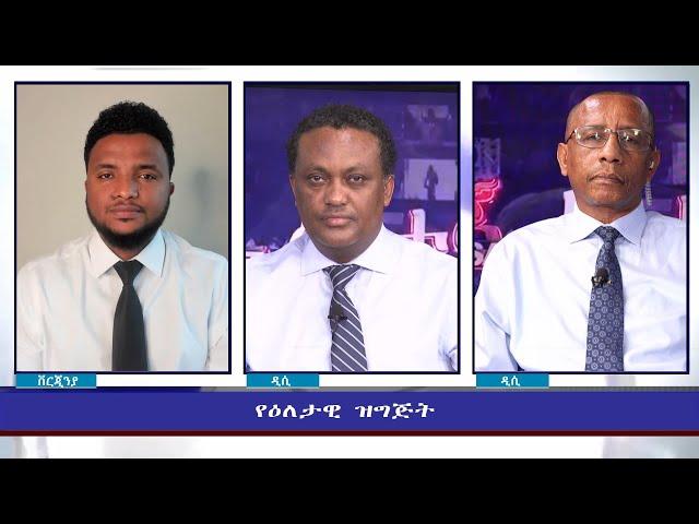 Ethiopia - ESAT Eletawi Mon 24 May 2021