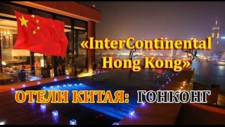 Отели МИРА: Hotel InterContinental Hong Kong (Гонконг, Китай)(СПОНСОР ВИДЕО