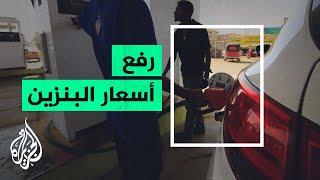 رفع أسعار البنزين في السودان بنحو 23%