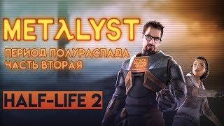 half-Life 2 Обзор Metalyst  Сюжет игры