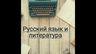 Сочинение  ЕГЭ  2019 Как писать сочинение  ЕГЭ по русскому языку   Часть С  2019 год
