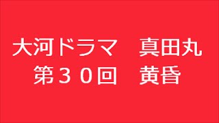 ブログ記事はこちらです。 ⇒ http://kazshin.com/?p=3358 「真田丸 後編...