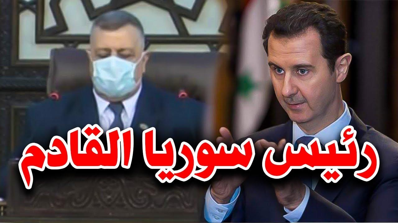 عاجل: تعرف على أول مرشح رسمي لانتخابات الرئاسة في سوريا.. وظيفته السابقة فاجأت الجميع