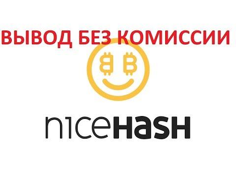 NiceHash - вывод без комиссии!