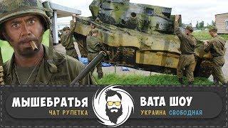 Мертвая рука или военные Мучения РФ. Мышебратья - Вата Шоу