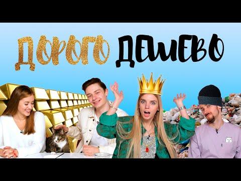 Видео: Пробуем ДОРОГО vs Дёшево - Дима Ермузевич и Лиза (Овощевоз)   Люди Пробуют