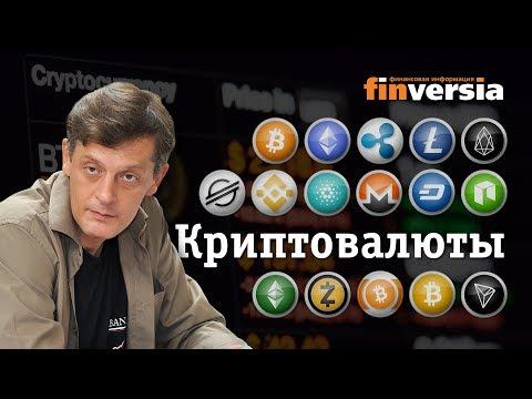 Информеры Finversia
