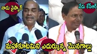 YSR AND KCR Talk About Mahakutami Elections Seats Counting Results Counter | Cinema Politics