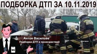 Смотреть видео ДТП / Подборка аварий за 10.11.2019 / ДТП за Ноябрь онлайн