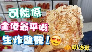 [窮L遊記‧九龍城區篇] #03 囍囍小食店|可能係全港最平嘅生炸雞髀!