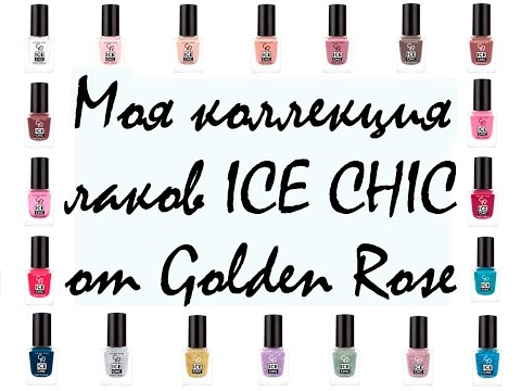 Моя коллекция лаков ICE CHIC от Golden Rose