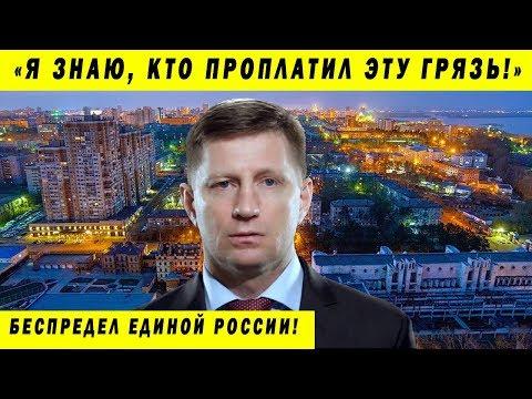 НАСТОЯЩИЙ НАРОДНЫЙ ГУБЕРНАТОР СЕРГЕЙ ФУРГАЛ НОВОЕ ИНТЕРВЬЮ 2019