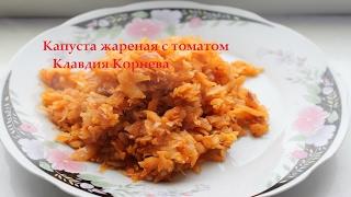 Капуста жареная с томатом