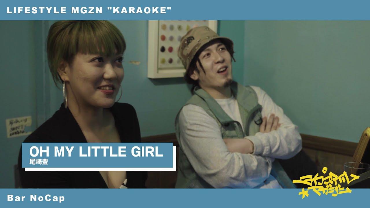 "MU-TON ""KARAOKE"" OH MY LITTLE GIRL / First Love #LIFESTYLEMGZN"