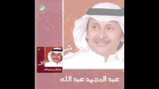 Abdul Majeed Abdullah … Kef Asebak | عبدالمجيد عبدالله … كيف اسيبك