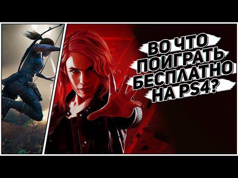 БЕСПЛАТНЫЕ ИГРЫ НА PS4 В МАРТЕ 2020