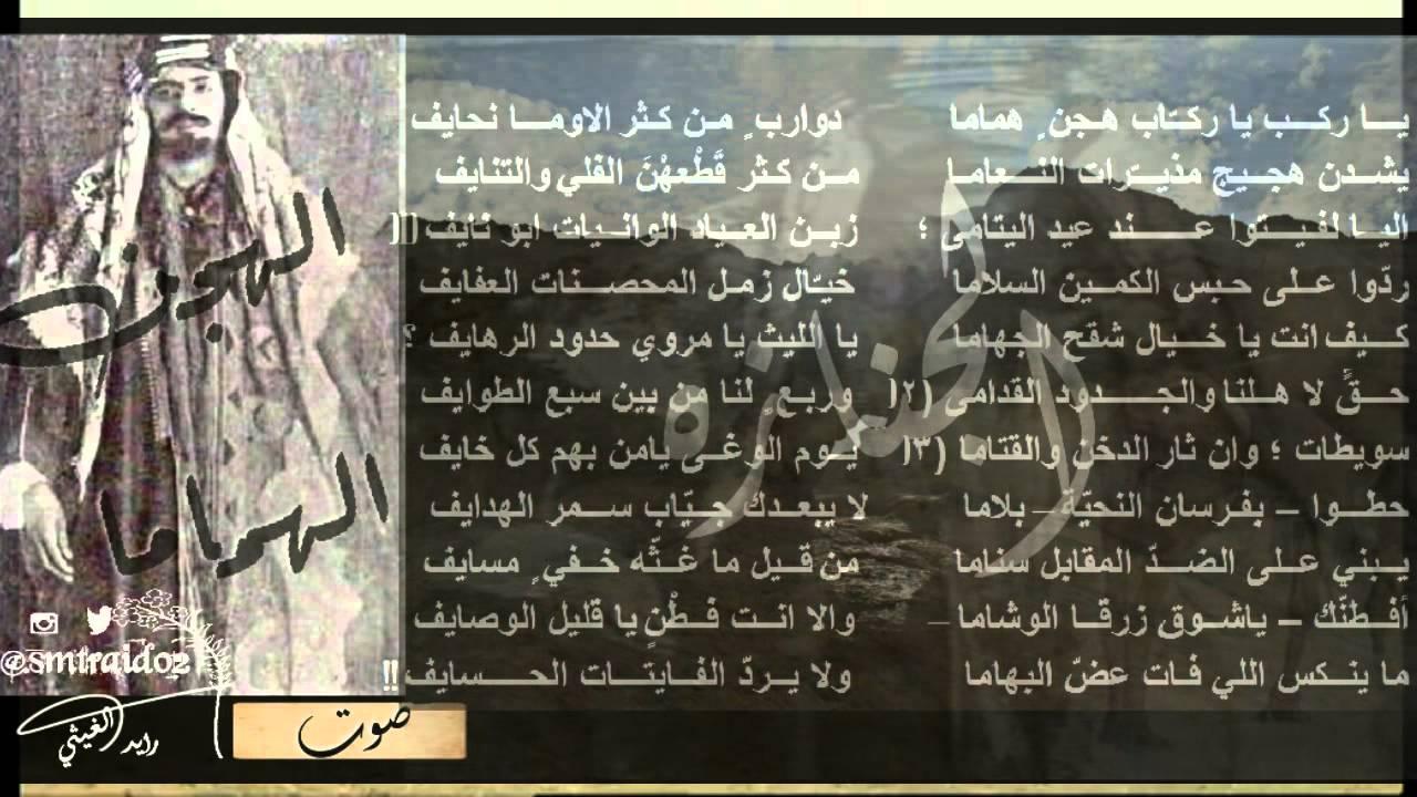 قصيدة عبيد ابن رشيد رحمة الله عليه الهجن الهماما اداء رايد الغيثي Youtube
