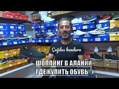 Аланья Обувной магазин Чаадаш Кундура в центре Кроссовки детская обувь Обувь сезона зима
