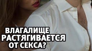 Правда ли, что влагалище растягивается от секса? Стыдно спросить | Алекс Мэй 18
