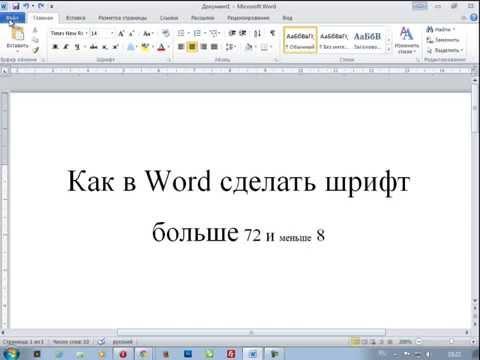 Как сделать самый большой шрифт в ворде больше 72