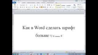 Как в Word сделать шрифт больше 72 или меньше 8