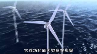 1 03 09 海上風力發電