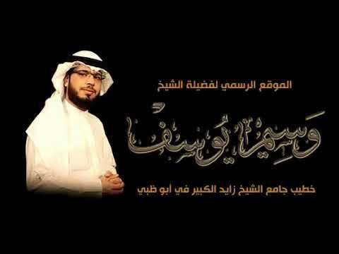 تفسير الأحلام رؤيا البركان في المنام الشيخ وسيم يوسف Youtube