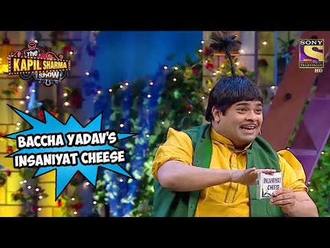 Baccha Yadav's Insaniyat Cheese - The Kapil Sharma Show