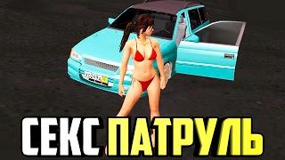 СЕКС ПАТРУЛЬ! RODINA RP (CRMP) #13